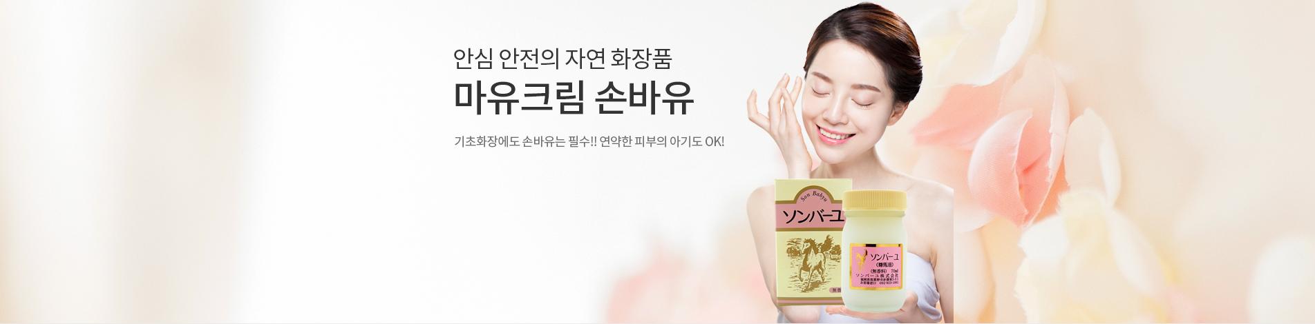 안심 안전의 자연 화장품 마유크림 손바유