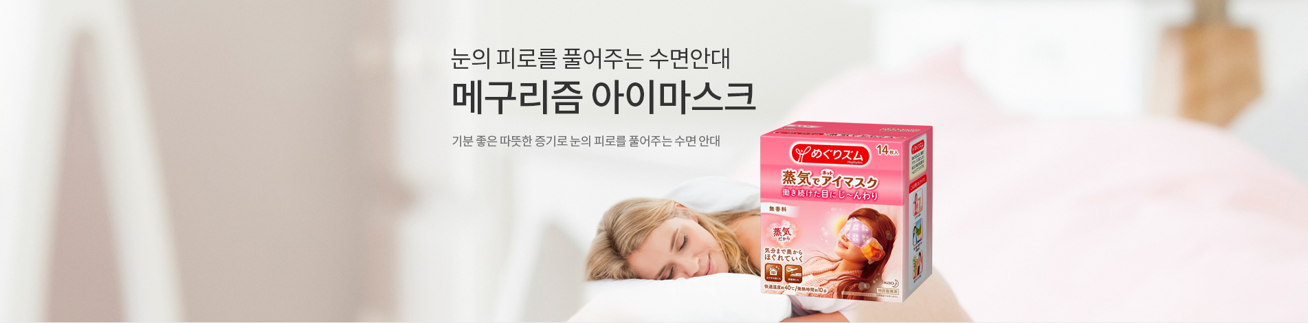 눈의 피로를 풀어주는 수면안대 메구리즘 아이마스크